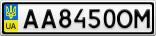 Номерной знак - AA8450OM