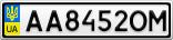 Номерной знак - AA8452OM