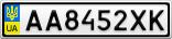 Номерной знак - AA8452XK