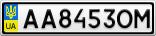 Номерной знак - AA8453OM