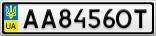 Номерной знак - AA8456OT
