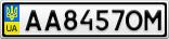 Номерной знак - AA8457OM