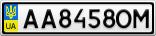 Номерной знак - AA8458OM