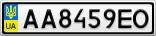 Номерной знак - AA8459EO