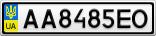 Номерной знак - AA8485EO