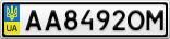 Номерной знак - AA8492OM