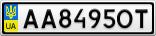 Номерной знак - AA8495OT
