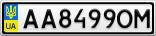 Номерной знак - AA8499OM