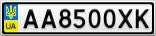 Номерной знак - AA8500XK