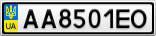 Номерной знак - AA8501EO