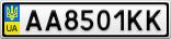 Номерной знак - AA8501KK