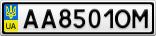 Номерной знак - AA8501OM