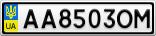 Номерной знак - AA8503OM