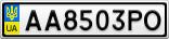 Номерной знак - AA8503PO