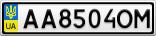Номерной знак - AA8504OM