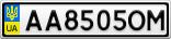 Номерной знак - AA8505OM