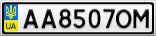 Номерной знак - AA8507OM