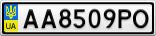 Номерной знак - AA8509PO