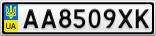 Номерной знак - AA8509XK