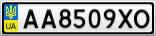 Номерной знак - AA8509XO