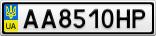 Номерной знак - AA8510HP