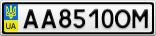 Номерной знак - AA8510OM