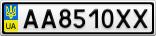 Номерной знак - AA8510XX