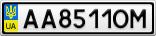 Номерной знак - AA8511OM