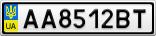 Номерной знак - AA8512BT
