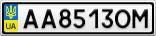 Номерной знак - AA8513OM