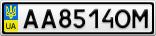 Номерной знак - AA8514OM