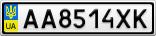 Номерной знак - AA8514XK