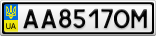 Номерной знак - AA8517OM