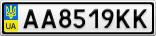 Номерной знак - AA8519KK