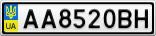 Номерной знак - AA8520BH