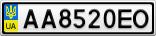 Номерной знак - AA8520EO