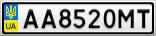 Номерной знак - AA8520MT