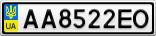 Номерной знак - AA8522EO