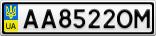 Номерной знак - AA8522OM