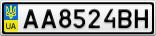 Номерной знак - AA8524BH