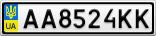 Номерной знак - AA8524KK