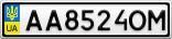 Номерной знак - AA8524OM