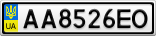 Номерной знак - AA8526EO