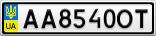 Номерной знак - AA8540OT