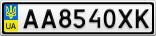 Номерной знак - AA8540XK