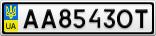 Номерной знак - AA8543OT