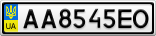 Номерной знак - AA8545EO