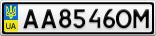 Номерной знак - AA8546OM