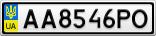 Номерной знак - AA8546PO