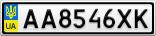 Номерной знак - AA8546XK